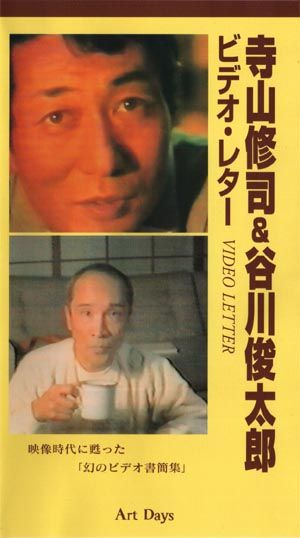 jakelxy1 Shuji Terayama & Shuntaro Tanikawa   Video Letters 1982 1983 (1982)